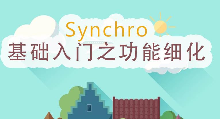 Synchro基础入门之功能细化