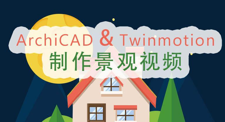 ArchiCAD配合Twinmotion制作景观视频