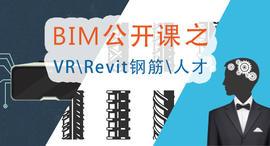第二期BIM公开课:VR/Revit钢筋/人才