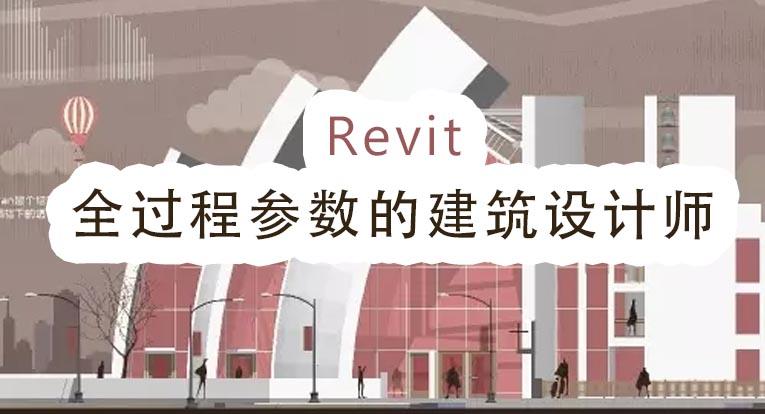 Revit全过程参数的建筑设计师视频版