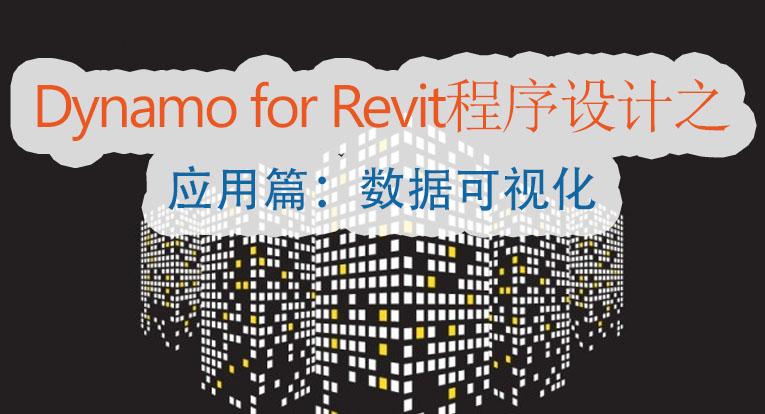 Dynamo for Revit程序设计之应用篇:数据可视化