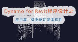 Dynamo for Revit程序设计之应用篇:数据驱动基本构件
