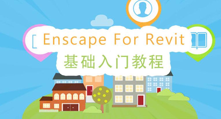 Enscape for Revit基础入门教程