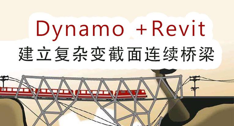 (免费)Dynamo+revit快速建立复杂变截面连续梁模型