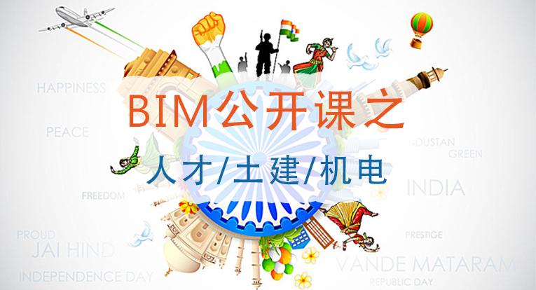 BIM公开课第三期:土建、机电项目应用