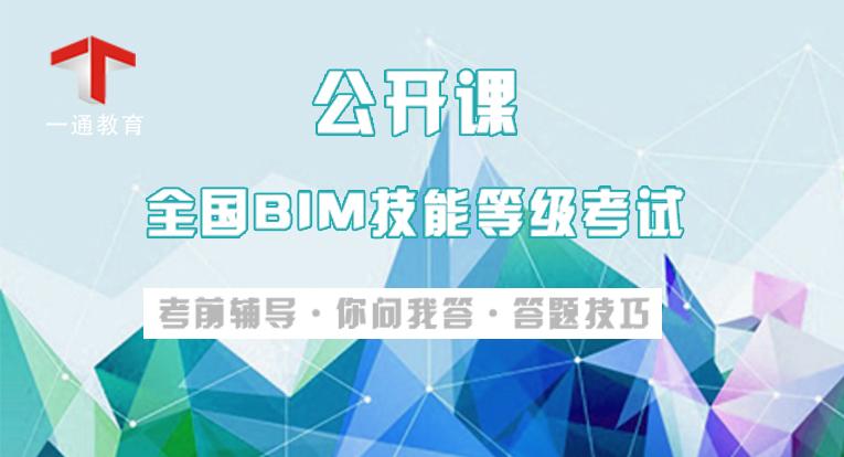 BIM公开课第四期