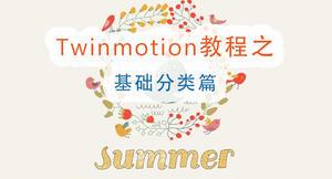 Twinmotion教程-基础分类篇