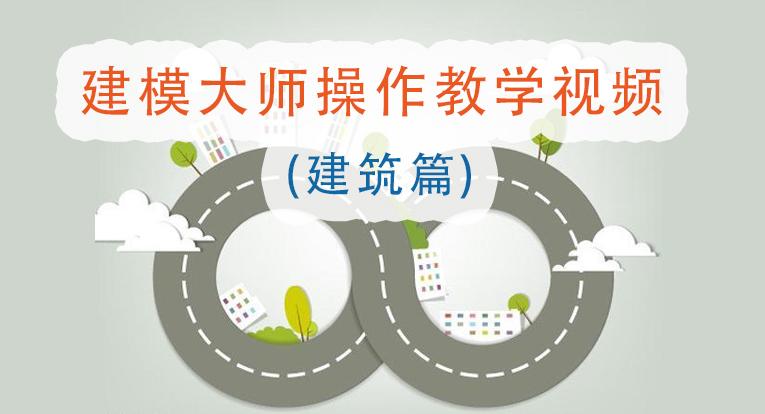 建模大师操作教学视频 (建筑篇)