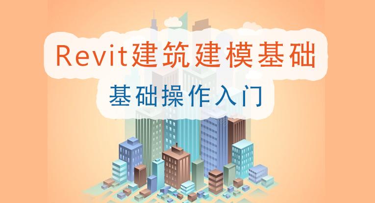 Revit建筑建模基础 — 基础操作入门