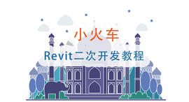 (免费)小火车:Revit二次开发教程