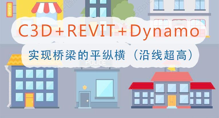 (免费) C3D+REVIT+Dynamo实现桥梁的平纵横(沿线超高)