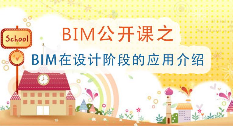第五期BIM公开课:BIM在设计阶段的应用介绍