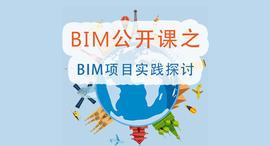 第六期BIM公开课:项目级BIM实施概述