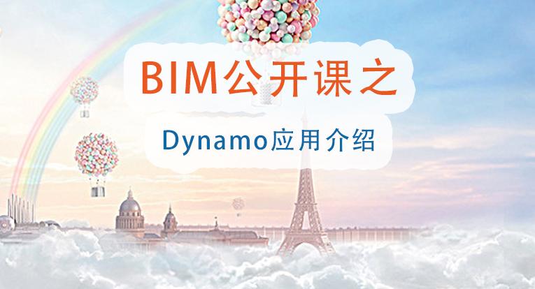BIM公开课第七期