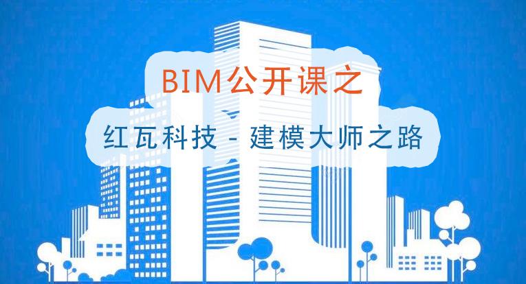 BIM公开课之红瓦科技 - 建模大师之路