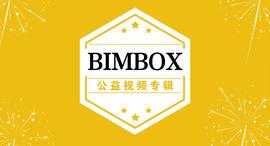 【推荐】BIMBOX公益视频专辑