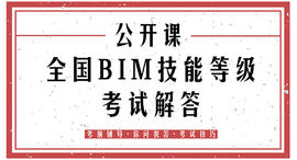 BIM公开课第八期