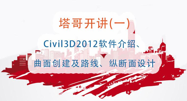 塔哥开讲(一)-Civil3D2012软件介绍、曲面创建及路线、纵断面设计