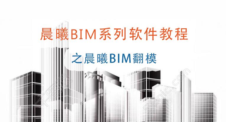 晨曦BIM系列软件-BIM翻模软件