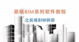 晨曦BIM系列软件-BIM钢筋软件