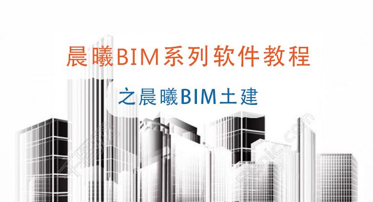 晨曦BIM系列软件-晨曦BIM土建