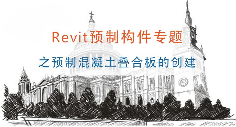 Revit预制构件专题之预制混凝土叠合板的创建