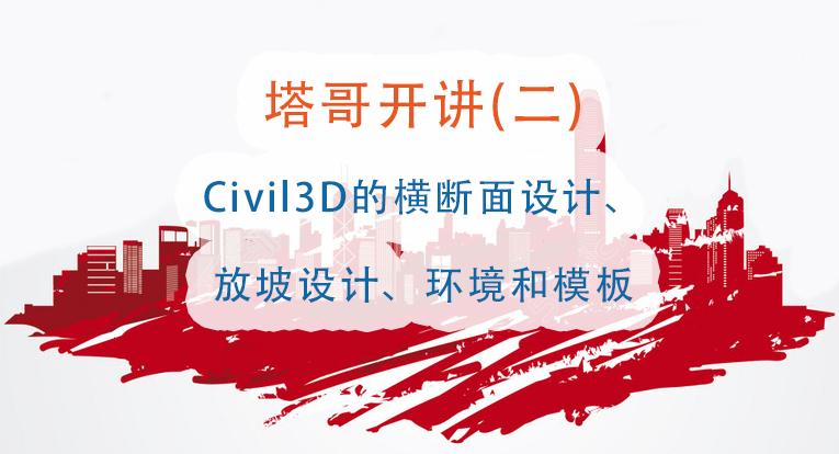 塔哥开讲(二)-Civil3D的横断面设计、放坡设计、环境和模板