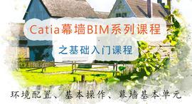 Catia幕墙BIM基础入门教程
