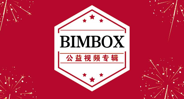 BIMBOX | BIM界最新战报
