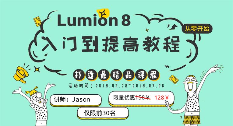 Lumion 8 入门到提高教程