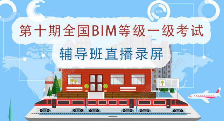 第十期全国BIM技能等级一级考试辅导班直播录屏