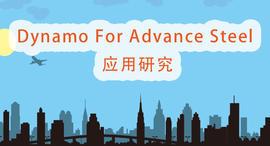 Dynamo For Advance Steel 应用研究