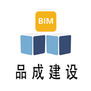 BIM项目经理